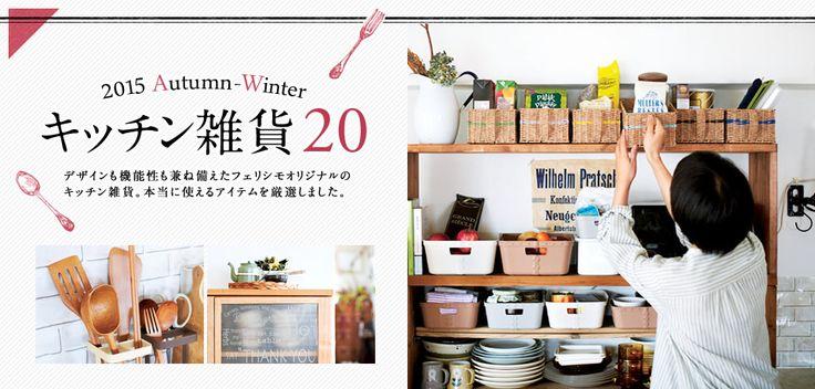 2015 Autumn-Winter キッチン雑貨 20 デザインも機能性も兼ね備えたフェリシモオリジナルのキッチン雑貨。本当に使えるアイテムを厳選しました。