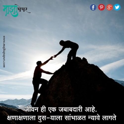 88 Best Marathi Quotes Images On Pinterest