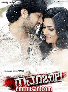 Mr. And Mrs. Ramachari Kannada Movie Online - Yash and Radhika Pandit. Directed by Santhosh Ananddram. Music by V. Harikrishna. 2014 [U] ENGLISH SUBTITLE