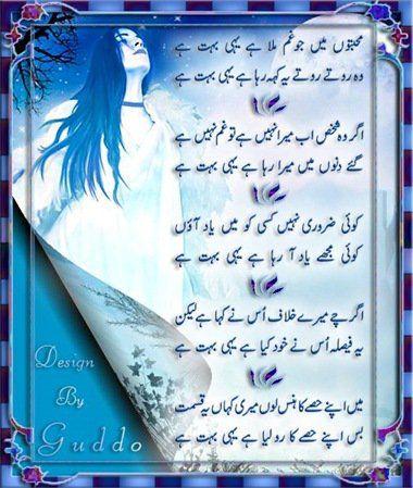 Image Result For Shadi Card Urdu Shayri Ughazal Pinterest Urdu