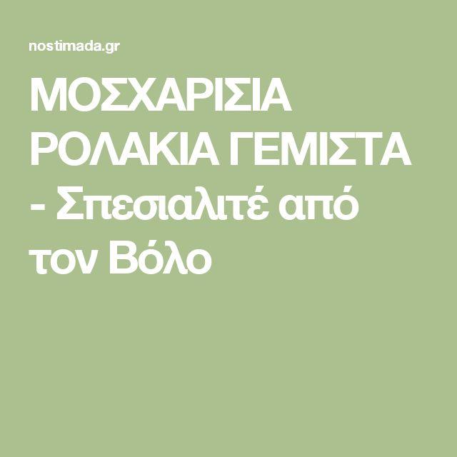 ΜΟΣΧΑΡΙΣΙΑ ΡΟΛΑΚΙΑ ΓΕΜΙΣΤΑ - Σπεσιαλιτέ από τον Βόλο