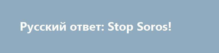 Русский ответ: Stop Soros! http://rusdozor.ru/2017/01/28/russkij-otvet-stop-soros/  1. Глава МИД встретился с противниками Асада В Москву на встречу с Сергеем Лавровым приехали представители сирийской оппозиции. Глава МИД отметил, что мощным толчком к началу переговорного процесса стали переговоры в Астане. 2. Англосаксы отказываются от гегемонии Президент США Дональд ...