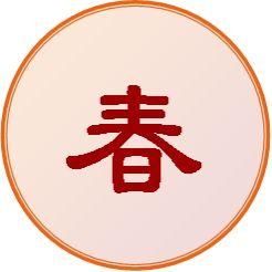 Xin Nian Kuai Le! – Chinese New Year Greetings