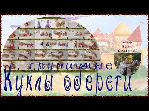 Славянские тряпичные куклы обереги - YouTube