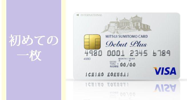 クレジットカードデビューなら!高校生を除く18歳以上25歳以下のあなたは抑えておきたいデビューにぴったりのクレジットカード、三井住友VISAデビュープラスカードがあります。 http://www.okanehelper.com/mitsui-visaplus