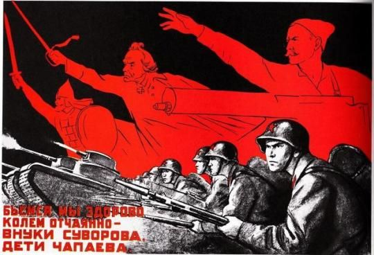 "We will put up a great fight and bayonet fiercely – grandchildren of Suvorov, children of Chapayev"", Kukryniksy, USSR, 1941  The three men in red are historic Russian war heroes:  Left: Alexander Nevsky – medieval (13th-century) Russian prince and saint, who led his people to victory over German and Swedish invaders  Middle: Alexander Suvorov – 18th-century Imperial Russian general, famous for his victories over the Poles, Turks, and revolutionary French  Right: Vasily Chapayev – 20th-centur"
