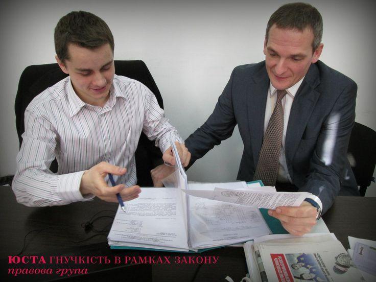 """Юристи ЮК """"Правова група """"Юста"""" - Магдич Віталій та Ананьєв Євгеній ознайомлюються з матеріалами справи клієнта."""