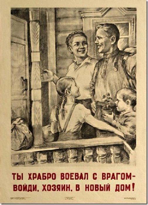Плакат Ватолина Н.Н., 1945 год.