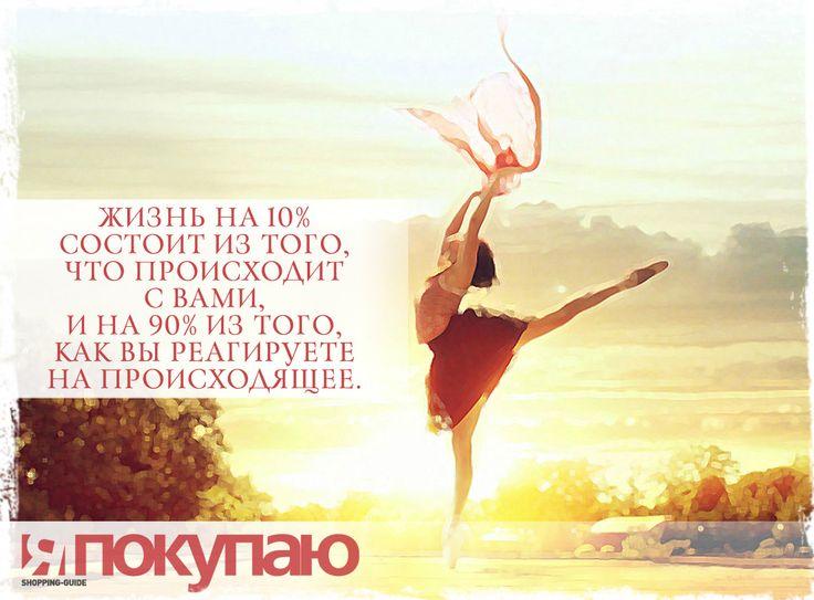 «Жизнь на 10% состоит из того, что происходит с Вами, и на 90% из того, как Вы реагируете на происходящее». - http://www.yapokupayu.ru