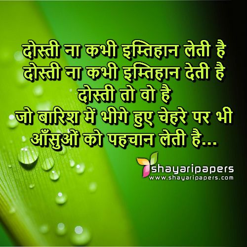 Latest Quotes In Hindi: 25+ Best Ideas About Friendship Sms On Pinterest