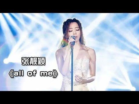 张靓颖 《All of Me》-《我是歌手 3》第九期单曲纯享 I Am A Singer 3 EP9 Song: Jane Zhang Per...