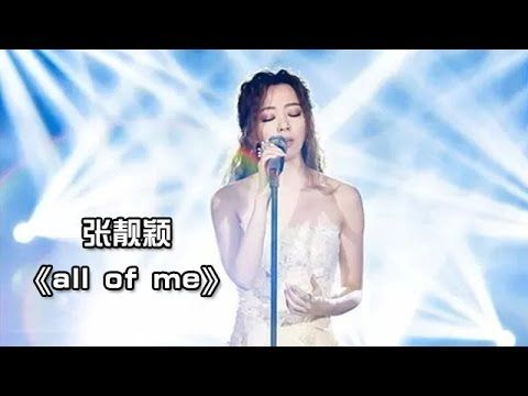 张靓颖 《All of Me》-《我是歌手 3》第九期单曲纯享 I Am A Singer 3 EP9 Song: Jane Zhang Per...