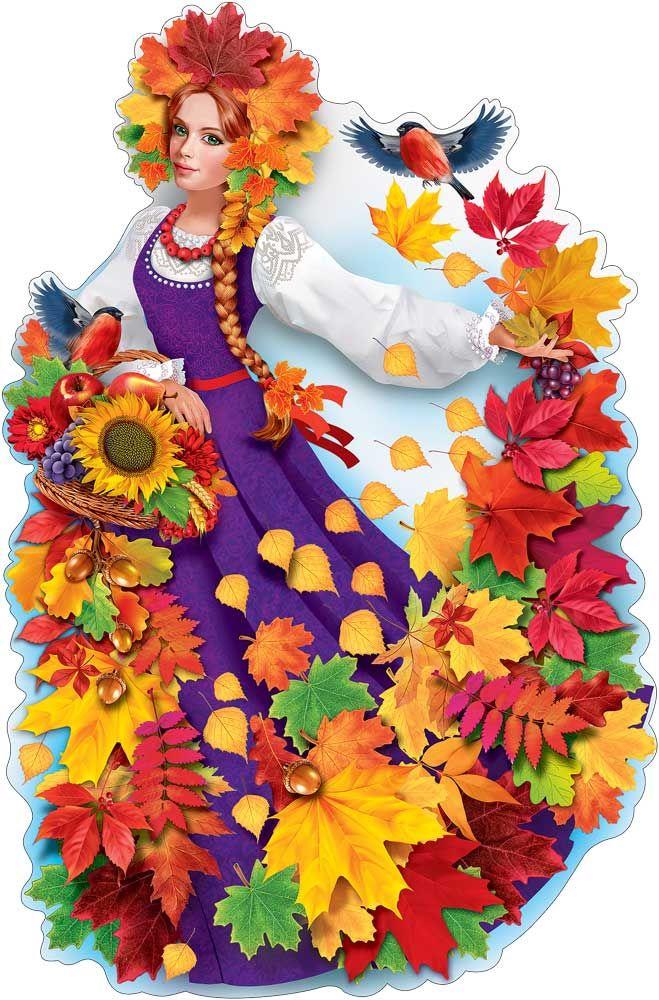 Картинки детские девушка осень