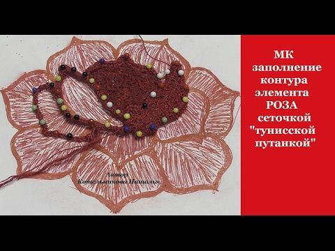 VIDEO Nº18(2). ROSA CON RED TUNECINA. CROCHET IRLANDES - YouTube