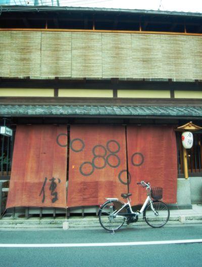 着物のいろは: 京都のれん散歩 〜そろそろ夏仕様