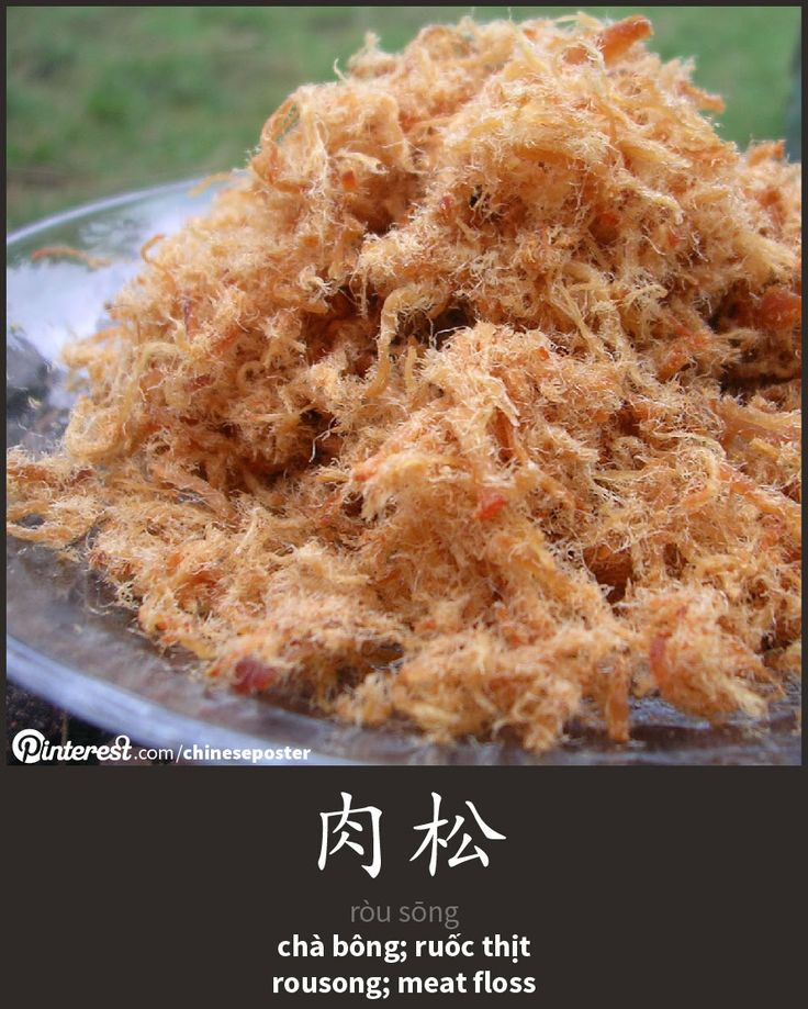 肉松 - Ròu sōng - chà bông, ruốc thịt - meat floss