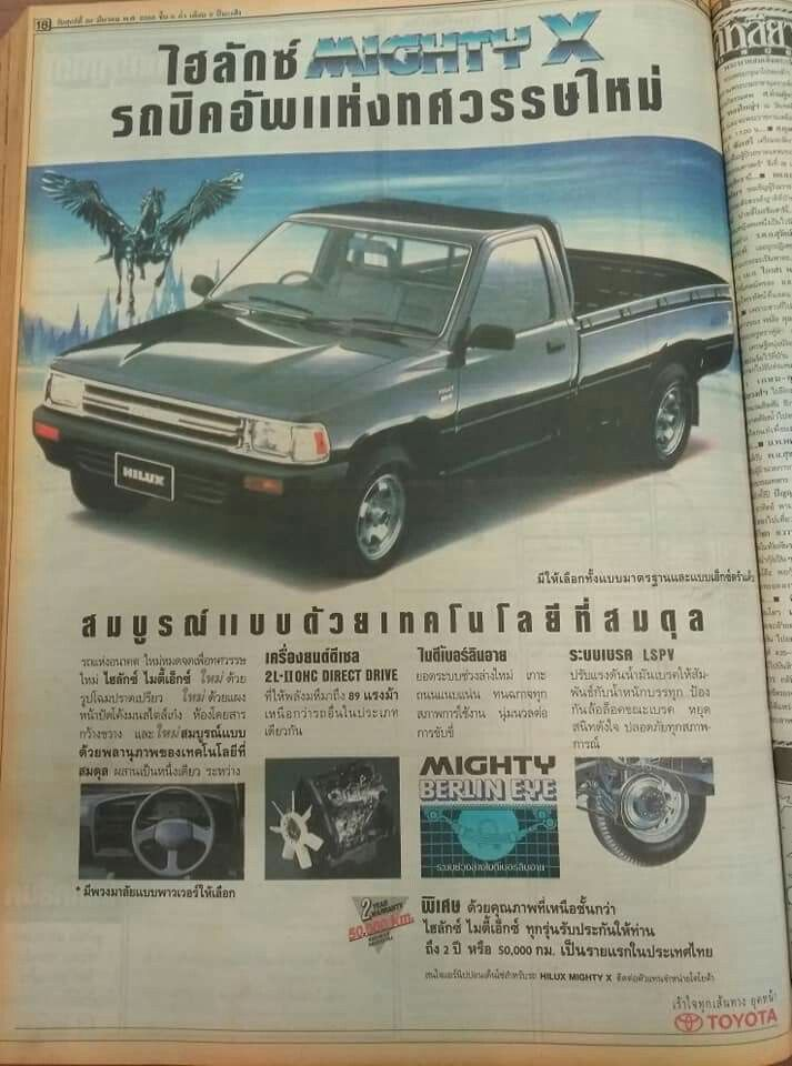 The Pickup For The New Century 1989 Toyota Hilux Th Spec Hilux Mighty X