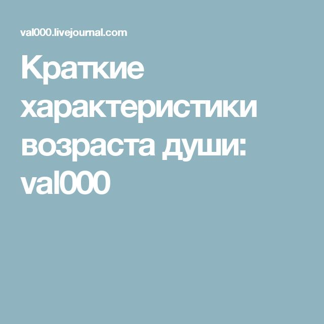 Краткие характеристики возраста души: val000