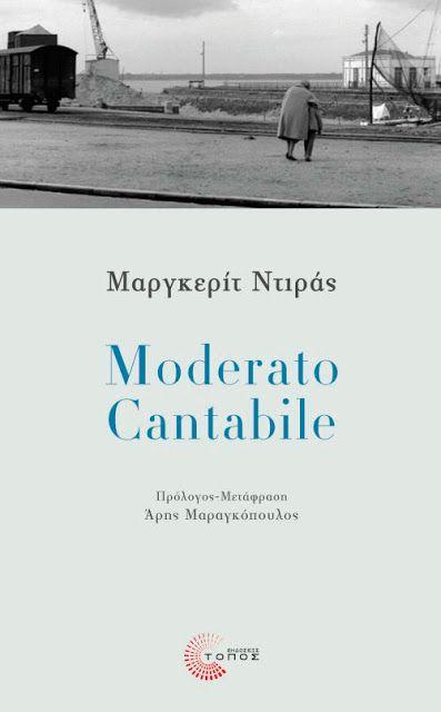 PROUST & KRAKEN: Μoderato Cantabile της Mαργκερίτ Ντιράς