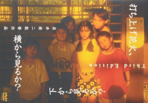 23年前の8月26日放送、岩井俊二の歴史的傑作「打ち上げ花火、下から見るか?横から見るか?」 - エキサイトニュース(1/4)