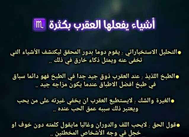 Pin By Light 9 On أبراج Cool Words Words Quotes Words