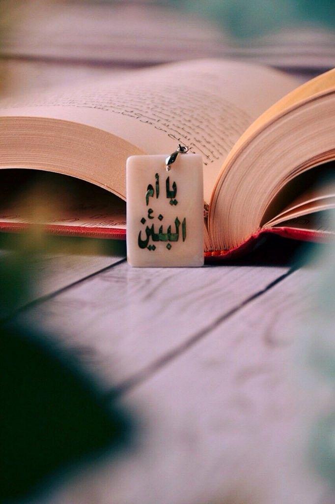 ك لما قرأت عنها ازددت ح با واعجابا وختمت صلاتي بد عاء ي ناجي الله الهي انني احبها فاحشرن Imam Hussain Wallpapers Hussain Karbala Beautiful Names Of Allah