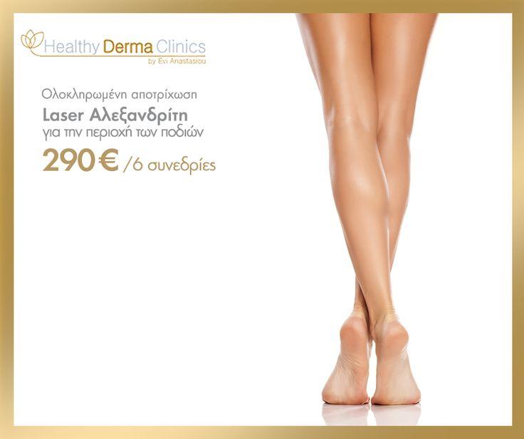Προσφορα Αποτρίχωση ποδιών: 290€