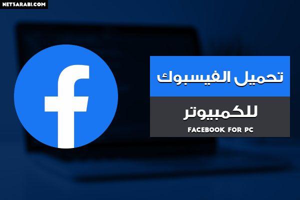 تحميل فيس بوك للكمبيوتر 2021 برابط مباشر لجميع الاصدارات Allianz Logo Facebook Labels