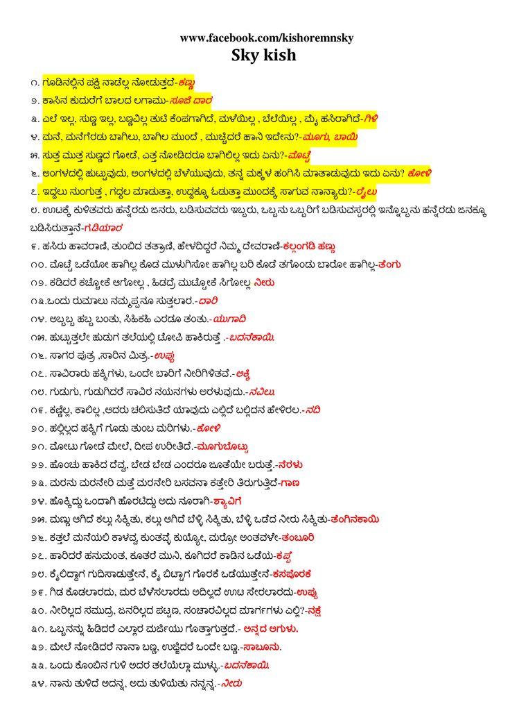 Skykishrain ಒಗಟುಗಳು 01 Kalam quotes, Riddles, Quotes