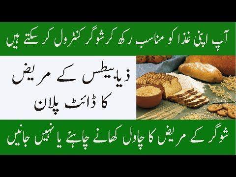 Food And Diet Plan For Diabetic Patient In Urdu Sugar Ke