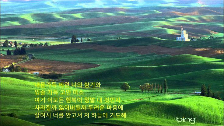김종국  - 별,바람,햇살,그리고 사랑