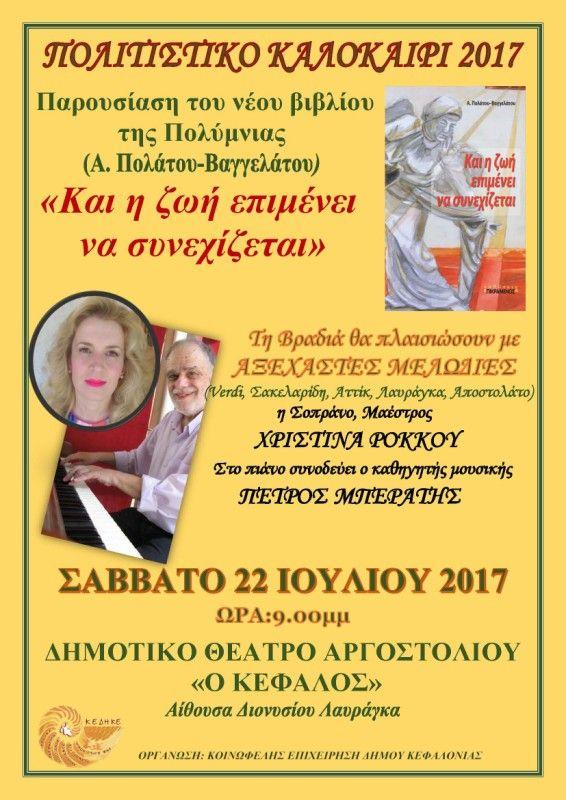 Παρουσίαση του νέου βιβλίου της Α.Πολάτου-Βαγγελάτου στο δημοτικό θέατρο Αργοστολίου