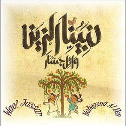 zay el 3asal yara