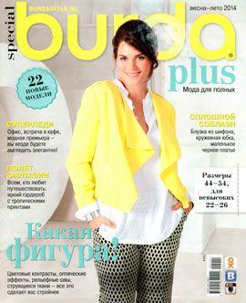 Журнал Бурда 2014 | pokroyka.ru-уроки кроя и шитья