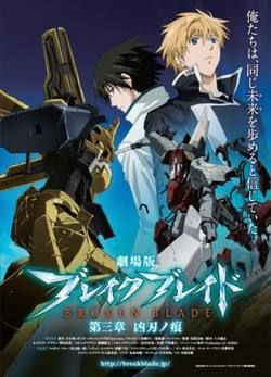 Break Blade Film 3: Kyoujin no Ato (Broken Blade 3) VOSTFR BLURAY Animes-Mangas-DDL    http://www.animes-mangas-ddl.com/break-blade-film-3-kyoujin-no-ato-broken-blade-3-vostfr-bluray/