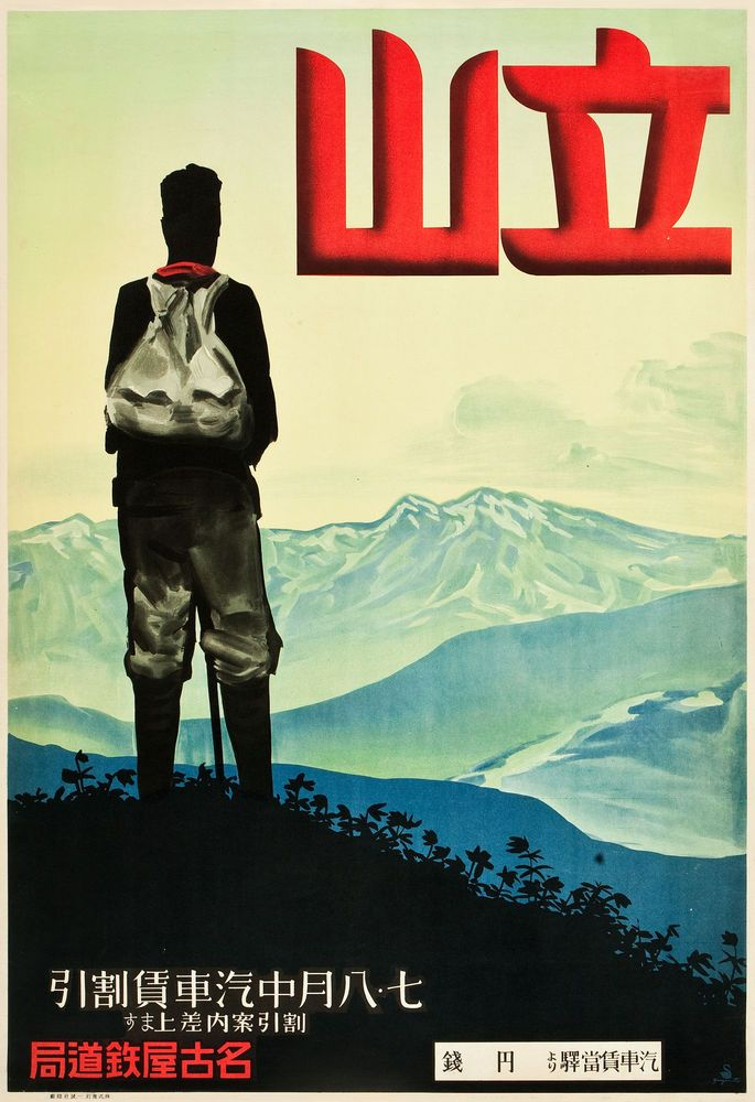 15 Vintage Japanese Travel Posters That Spark An Urge To Travel Space And Time