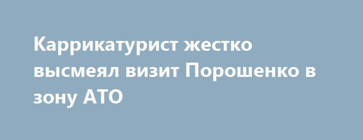 Каррикатурист жестко высмеял визит Порошенко в зону АТО http://dneprcity.net/ukraine/karrikaturist-zhestko-vysmeyal-vizit-poroshenko-v-zonu-ato/
