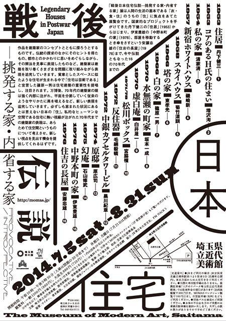 『戦後日本住宅伝説~挑発する家・内省する家』チラシビジュアル