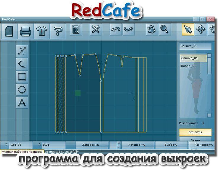 бесплатный редактор RedCafe - программа для создания выкройки одежды