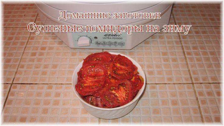 Домашние заготовки. Сушеные помидоры на зиму