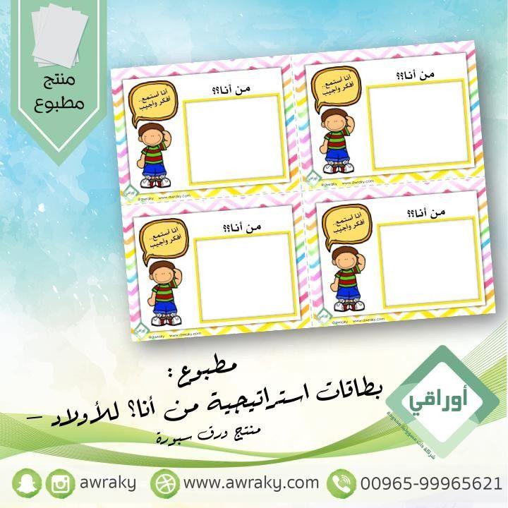 استراتيجية من انا للأولاد متوفرة بعدد ٦ بطاقات للباقة الواحدة على ورق سبورة بقيبمة ٣ دينار كويتي او ما يعادله بالعملات الأخرى يمك Instagram Posts Frame Decor