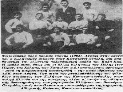 Pera Club 1902. This club was to later become  AEK club (Athletic Association Konstantinople) in Greece.