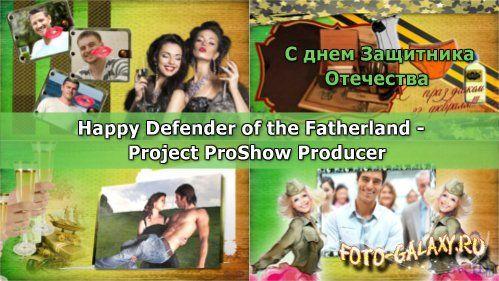 Праздничный проект для ProShow Producer - С днем Защитника Отечества