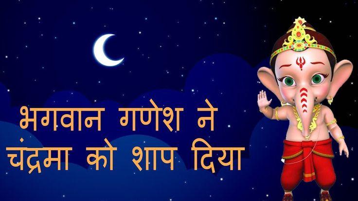 #ganesha #ganeshastories #shortstory #shortstories #storiesforkids #hindi #hindistories #hindishortstories #hindimoralstories #hindikahaniya - Ganesha Curses The Moon | गनीष ने चंद्रमा को शाप दिया | Devotional Stories in Hindi | हिंदी |