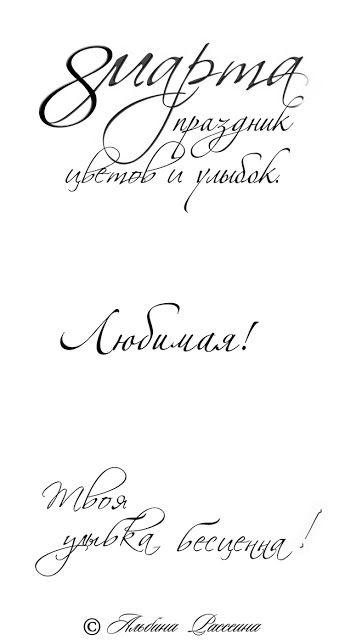 Надписи к 8 марта. Фразы Word Art для открыток.
