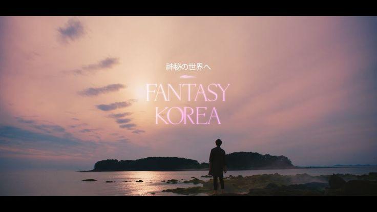 2017 Korea Tourism TVC – Fantasy Korea(JP) - YouTube