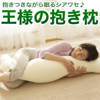王様の抱き枕/ レビューで足枕プレゼント 楽天ランキング・抱きまくら部門100週連続1位(日本製)