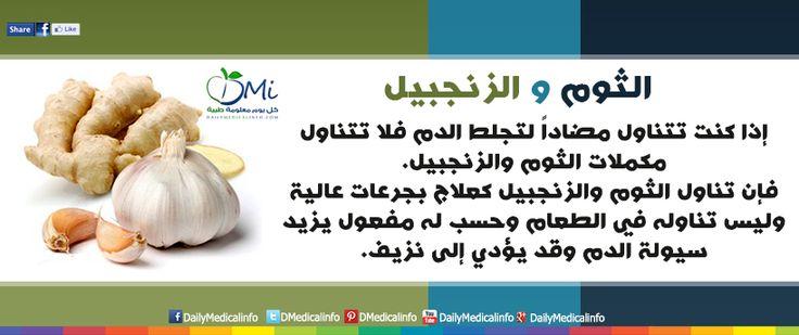 الثوم والزنجبيل Infographic Health Garlic Infographic