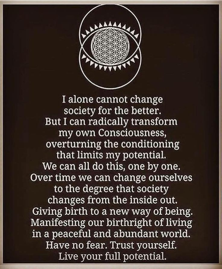 I alone cannot change society for the better. Have no fear. Trust yourself. Live your full potential.