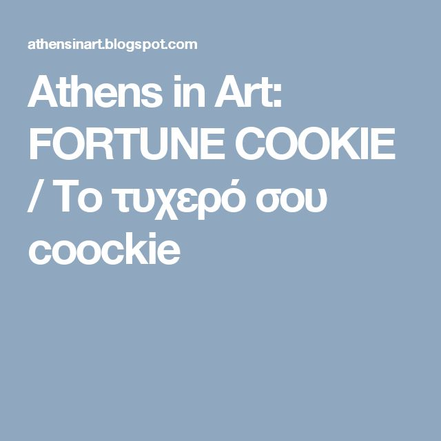 Athens in Art: FORTUNE COOKIE / Το τυχερό σου coockie